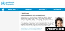 Embajadora de Buena Voluntad Peng Liyuan, esposa del presidente de China