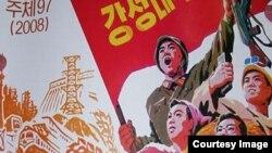 Cartel de films norcoreanos
