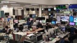Potente terremoto de 7,2 en escala de Ritcher sacude Japón