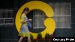 Sede del canal Globovisión. Foto de archivo