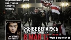 Poster de la película Viva Belarus!