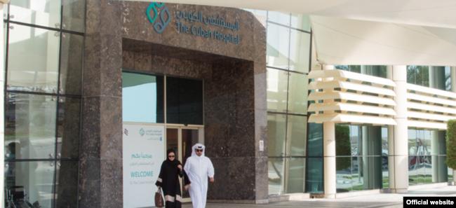"""The Cuban Hospital"" (el hospital cubano) en Qatar."