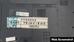 La parte posterior de una computadora portátil Dell usada que se vende en Pyongsong se muestra en una foto sin fecha.