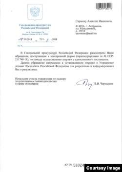 Carta de la Fiscalía General de Rusia a Alexei Sarmin.