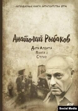 Los hijos de Arbat, 2 tomo de la edición en ruso.