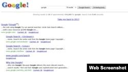 Google celebra sus 15 años