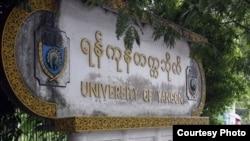 Universidad de Yangon.
