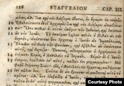 Evangelio de Juan: Tres de los evangelios del Nuevo Testamento fueron originalmente escritos en griego.