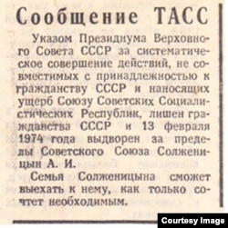 Decreto de expulsión de la URSS de Alexander Solzhenitsin