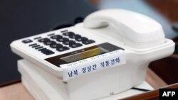 Una línea telefónica fue colocada el viernes 20 de abril para que dos enemigos históricos - los mandatarios de Corea del Norte y Corea del Sur- se abran a conversaciones que lleven a un acuerdo. entre ambos países.