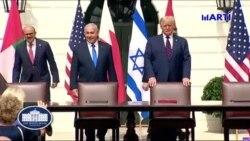 Israel, Emiratos Árabes Unidos y Bahrein sellan acuerdo diplomático